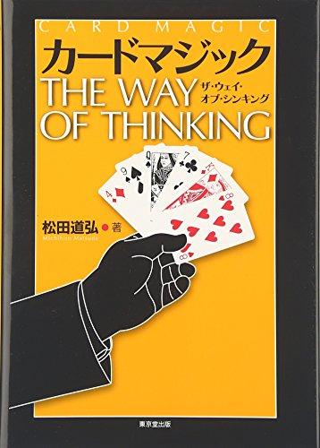 カードマジック・ザ・ウェイ・オブ・シンキング -