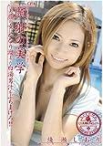 顔射の美学 09 [DVD]