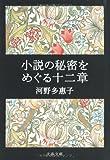 小説の秘密をめぐる十二章 (文春文庫)
