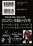 屍者の帝国(映画◆Project Itoh)