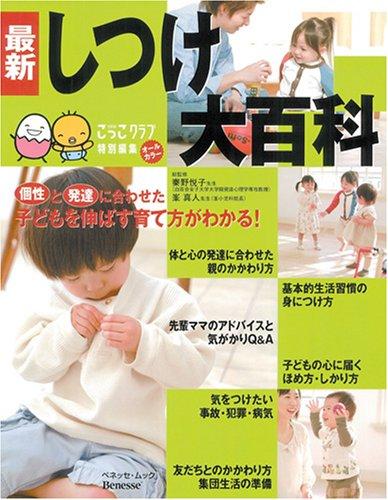最新しつけ大百科―子どもを伸ばす育て方がわかる!