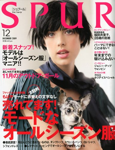 SPUR (シュプール) 2009年 12月号 [雑誌]