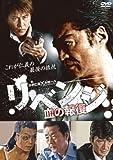 リベンジ~血の報復~ [DVD]