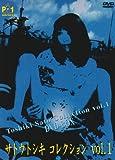 サトウトシキ コレクション vol.1[DVD]