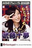 AKB48公式生写真 27thシングル 選抜総選挙 真夏のSounds good !【武藤十夢】