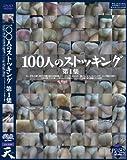 100人のストッキング 第1集 [DVD]