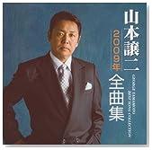山本譲二2009年全曲集