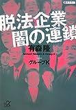 脱法企業 闇の連鎖 (講談社+アルファ文庫 G 60-7)