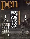Pen (ペン) 2007年 9/15号 [雑誌]