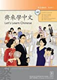 Let's Learn Chinese: Book five: Traditional Chinese Script Version