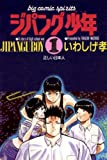 ジパング少年(1) ビッグコミックス