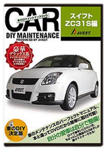 Car DIY maintenance DVD service manuals parts parts detachable swift ZC31S: