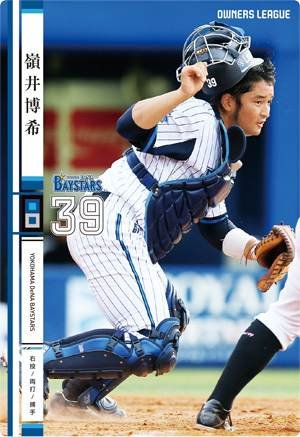 オーナーズリーグ20 OL20 白カード NW 嶺井博希 横浜DeNAベイスターズ