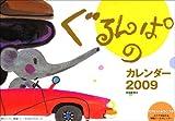 ぐるんぱのカレンダー 2009 (2009)