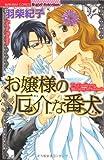お嬢様の厄介な番犬 / 羽柴 紀子 のシリーズ情報を見る