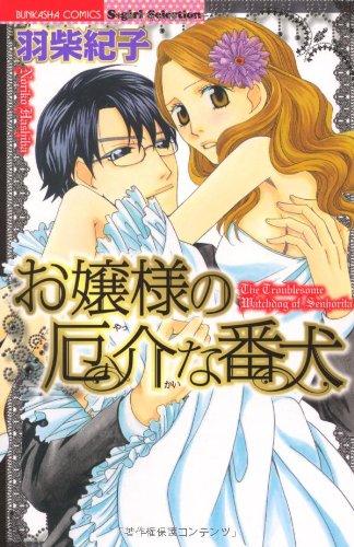 お嬢様の厄介な番犬 (ぶんか社コミックス S*girl Selection)
