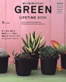 GREEN LIFETIME BOOK �����ǡ��ФȰ�����餹����� (����ޤ�MOOK)