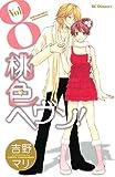 桃色ヘヴン!(8) (デザートコミックス)