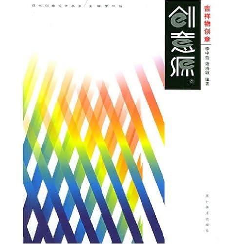 创意源(吉祥物创意)/现代创意设计丛书/李中扬:图书