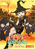 魔法少女隊アルス ザ・アドベンチャー アルス巻 [DVD]