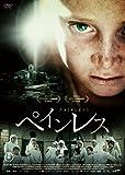 ペインレス[DVD]