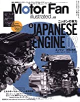 Motor Fan illustrated Vol.83 (モーターファン別冊)