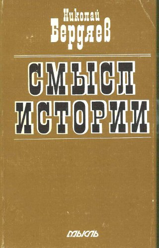The Meaning of History [Ukrainian Language Edition], Nikolai Berdyaev