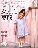 1mで作るコットン、リネン、ガーゼの女の子の夏服 (レディブティックシリーズ no. 2860)