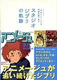 『月刊アニメージュ』の特集記事で見るスタジオジブリの軌跡―1984-2011 (ロマンアルバム)
