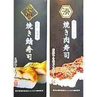 越前三國湊屋 箱入り元祖焼き鯖寿司・箱入り焼き肉寿司 ×各5本