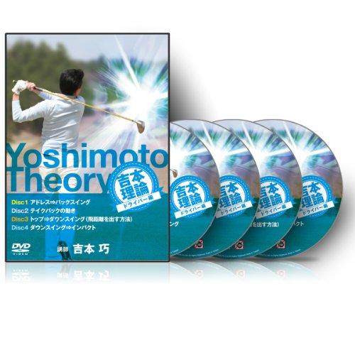吉本巧の『吉本理論』 ~ドライバー編~ 日本人ゴルファーのための「SAMURAIスイング」でグーンと飛距離を伸ばしませんか?