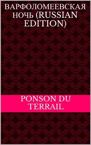 Ponson du Terrail - Варфоломеевская ночь (Russian Edition)