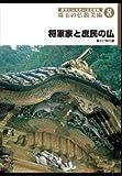 後世に伝えたい文化遺産 珠玉の仏教美術 8 将軍家と庶民の仏 [DVD]