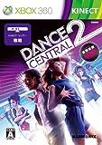 Dance Central 2(ダンスセントラル2)(初回特典240MSポイント同梱)