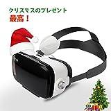 ETVR VR 3Dメガネ VR ゴーグル 非球面レンズ 超3D映像体験 3Dゲーム 臨場感 iOS アンドロイド 4.5 ~ 6.0インチの スマートフォン対応