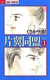 片翼同盟(1) (ジュディーコミックス)