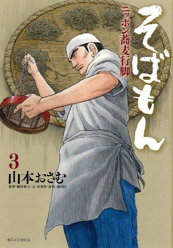 そばもん ニッポン蕎麦行脚 3 新そばの季節 (ビッグコミックス)