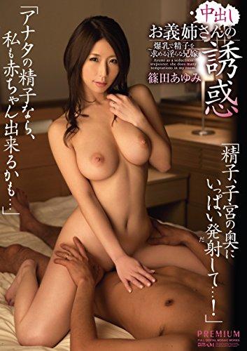 中出しお義姉さんの誘惑 篠田あゆみ プレミアム [DVD]