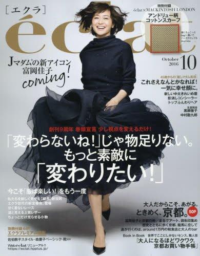 eclat(エクラ) 2016年 10 月号 [雑誌]