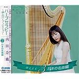 ハープセラピー~癒しのハープコレクション~ 内田奈織③ 日本の名曲編 TFC-2023