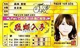 AKB48免許証 飛翔入手フライングゲット【高城亜紀】