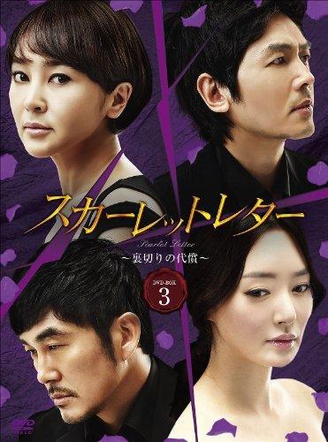 スカーレットレター-裏切りの代償-DVD-BOX3