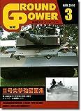 GROUND POWER (グランドパワー)2006.3月号 No.142 Ⅲ号突撃砲図面集 (ガリレオ出版)