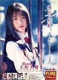 無色の妖精Remix of 天使美樹 [DVD]