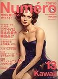 Numero TOKYO (ヌメロ・トウキョウ) 2008年 04月号 [雑誌]