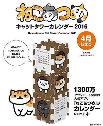 ねこあつめ キャットタワーカレンダー 2016 ([カレンダー])