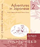 Adventures in Japanese, Volume 2 Textbook, 3rd Edition