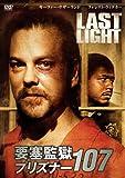 映画 LAST LIGHT(吹替え) 動画〜1993