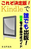 これぞ決定版!Kindleで誰でも出版!簡単電子書籍作成ガイド