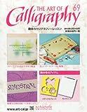 趣味のカリグラフィーレッスン 2014年 5/21号 [分冊百科]